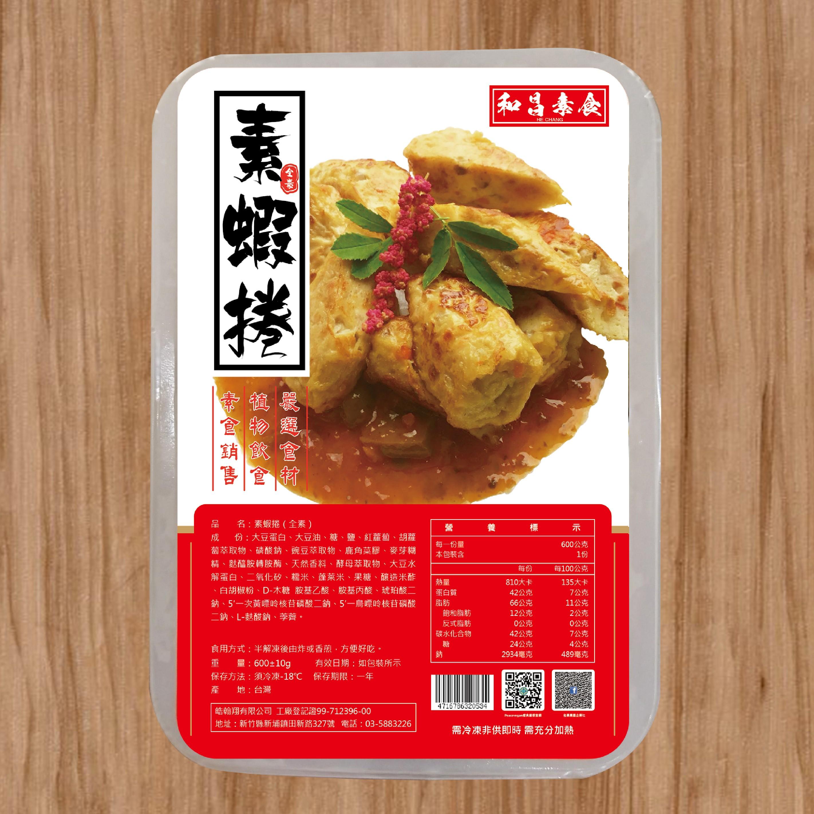 【和昌素食】素蝦捲