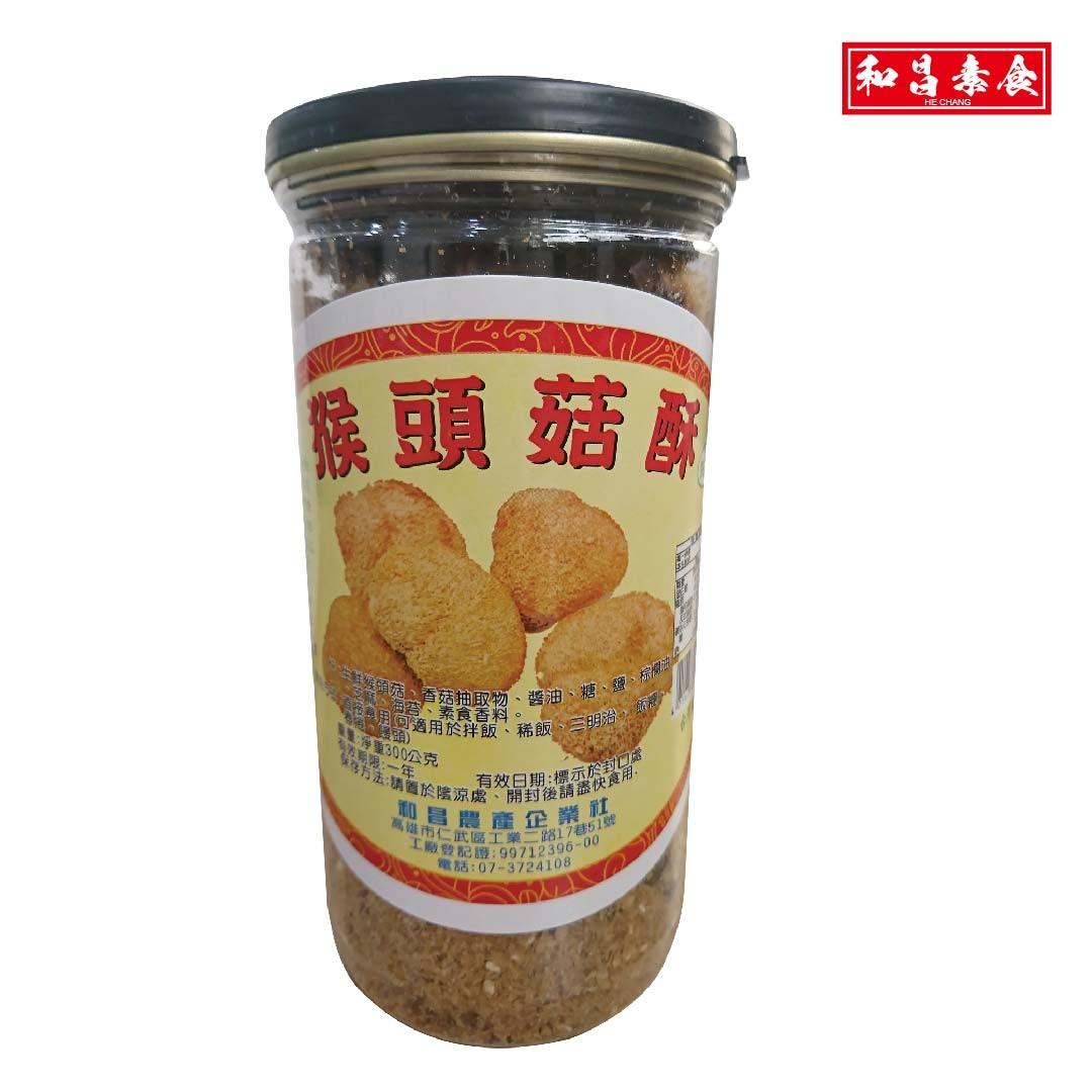 【和昌素食】猴頭菇酥