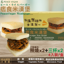 【痞食米漢堡】4入裝(口味:照燒*2+三杯*2)