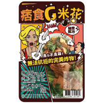【痞食維根】雞米小花 - 新上市!!