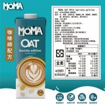【咖啡大師MOMA】燕麥奶